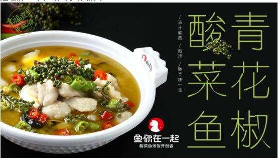 飲食連鎖加盟:魚你在一起酸菜魚 RMB 1.8萬   珠海 ID:28592