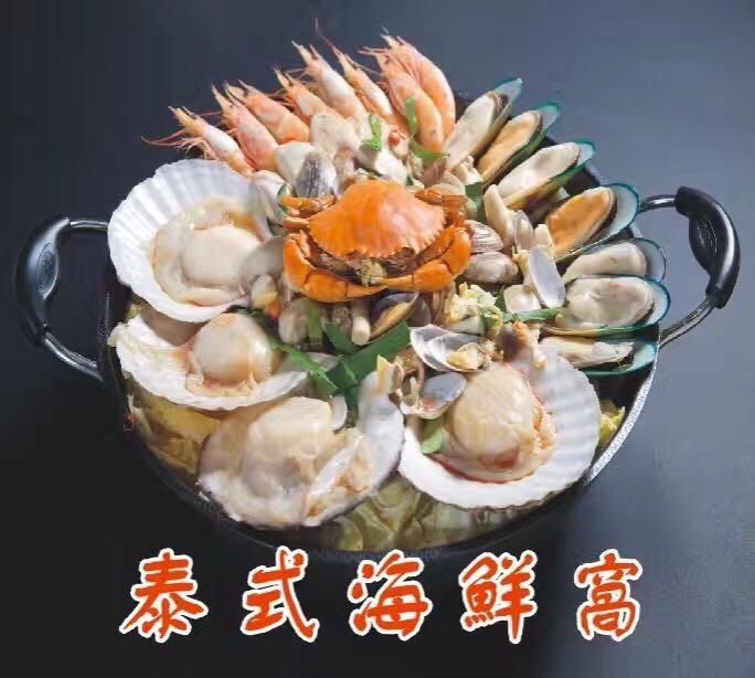 泰式海鮮窩
