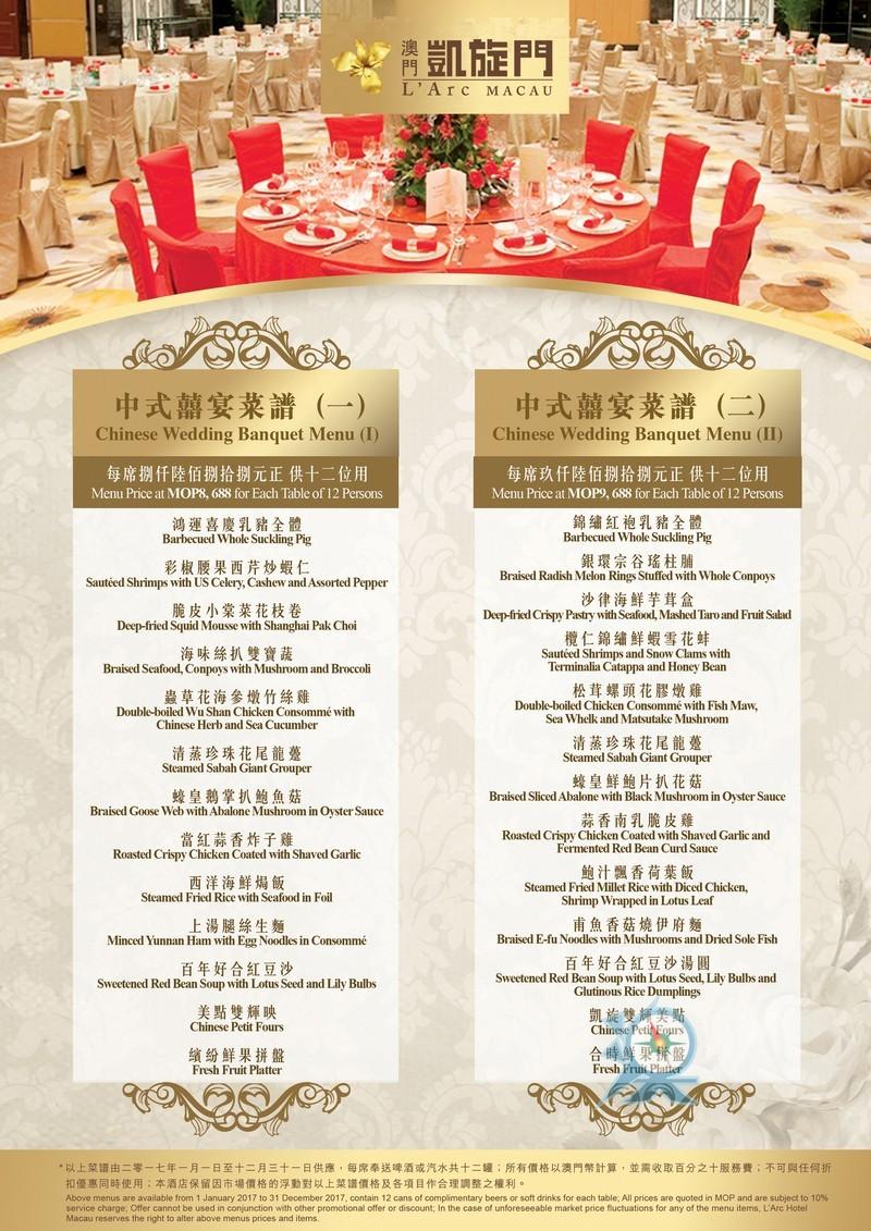 澳門凱旋門婚宴酒席  L' Arc Macau