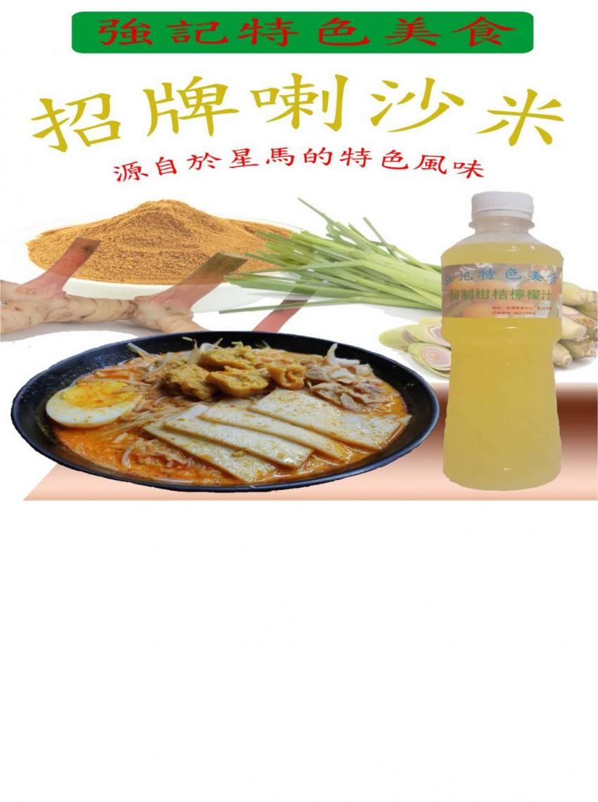 強記特色雞翼尖/招牌喇沙米/秘製柑橘檸檬汁(強記特色美食)