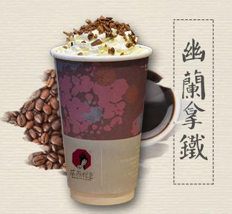 飲食連鎖加盟:茶顏悅色 RMB 1.1萬   珠海 ID:28593