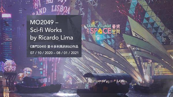 《澳門2049》里卡多利馬的科幻作品