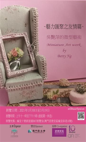 藝力匯聚-友情篇 吳艷萍的微型藝術展