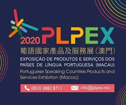 2020年葡語國家產品及服務展(澳門) (PLPEX)^