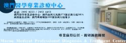 MACAU-MEDICAL-PROFESSIONAL-banner-7-1423711413