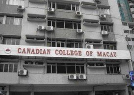 澳門加拿大學院 Canada College of Macau
