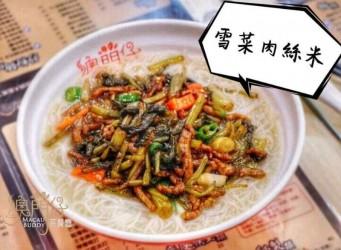 雪菜肉絲米
