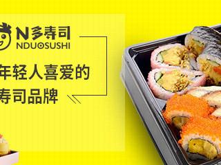 飲食連鎖加盟:N多壽司 RMB 6萬   珠海 ID:28595