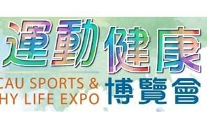 第二屆澳門運動健康博覽會*