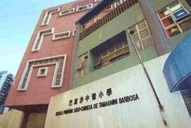 巴波沙中葡小學 Escola Primária Luso-Chinesa de Tamagnini Barbosa