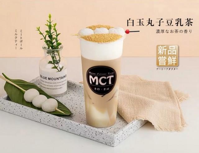 白玉丸子豆乳茶 / 招牌牛乳茶 / 芒芒甘露 (MCT手作茶坊)