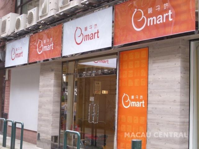 Bmart 親子坊 嬰幼兒用品專門店