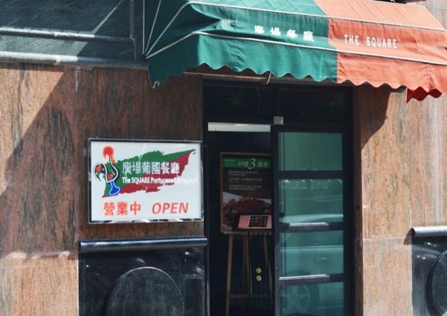 廣場葡國餐廳The Square Cafe And Portuguese Restaurant