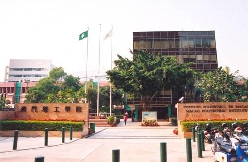 澳門理工學院 Macao Polytechnic Institute