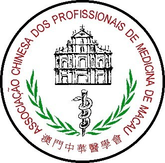 澳門中華醫學會