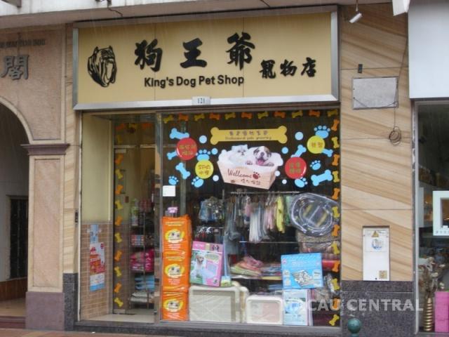 狗王爺寵物店