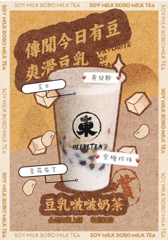 豆乳啵啵奶茶/芝士嘿嘿嘿/紅顏荔枝(東喜茶)
