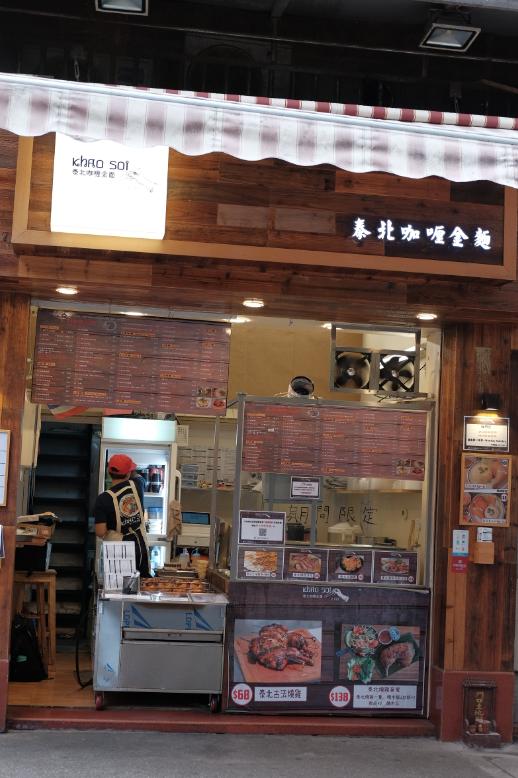 泰北咖哩金麵