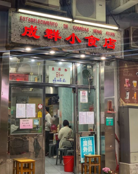 成群小食店