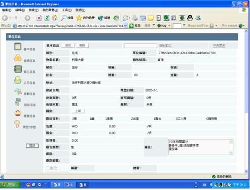 CUBE地產中介系統