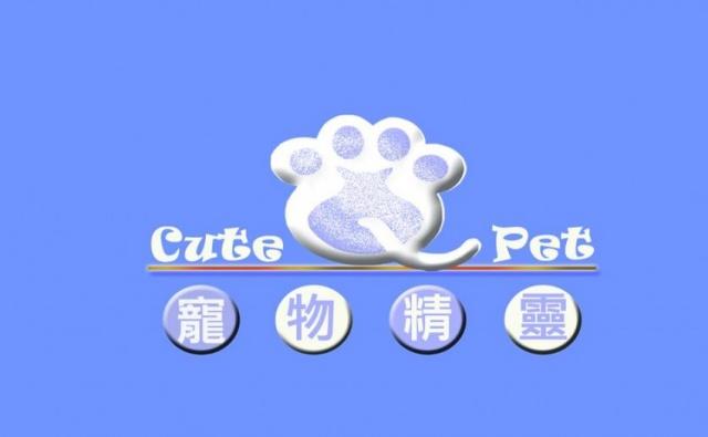 Cute Pet 寵物精靈