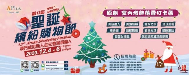 第13屆聖誕繽紛購物節