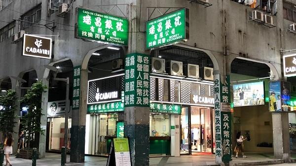 瑞昌銀號有限公司  (利澳店)