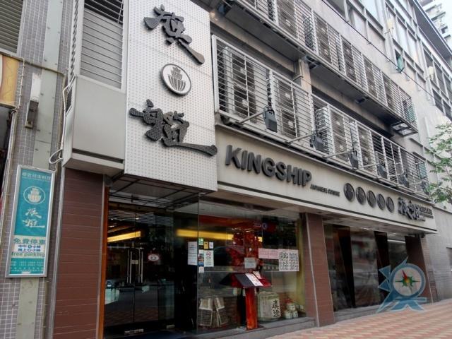 旗艦綜合日本料理 KINGSHIP JAPANESE CUISINE