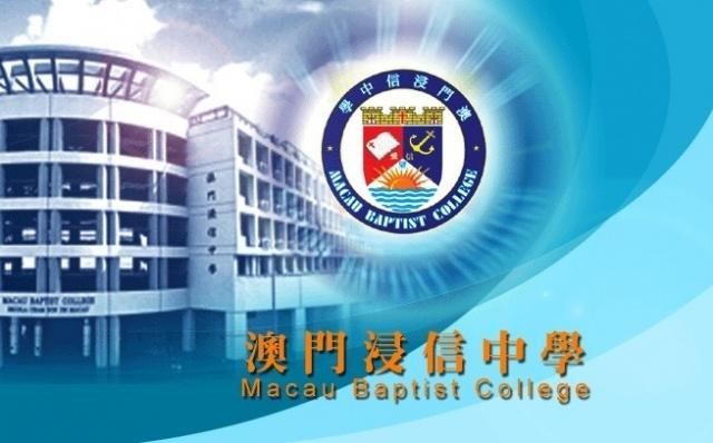 澳門浸信中學(小幼部) Macau Baptist College