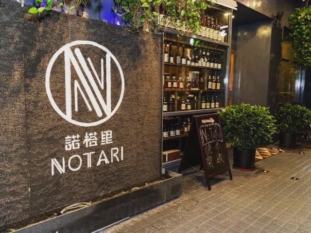 Notari 諾榙里 新派意大利廚房