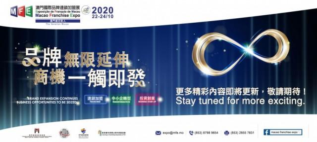 澳門國際品牌連鎖加盟展2020^