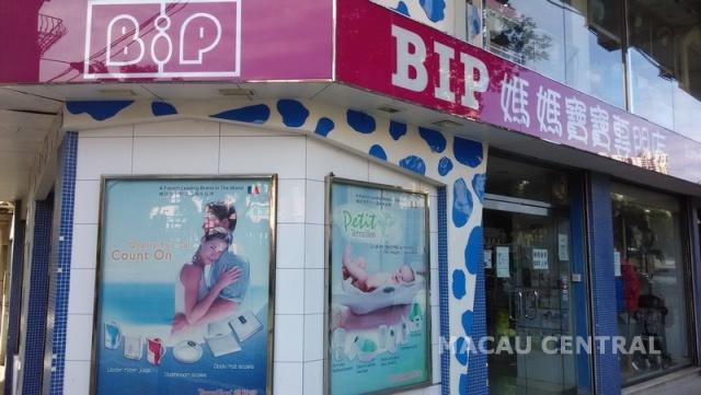 BIP 媽媽寶寶專門店