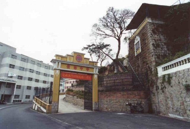 嶺南中學 Escola Ling Nam