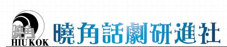 曉角話劇研進社
