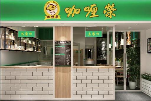 飲食連鎖加盟:澳門咖喱榮 HKD 10萬 | 澳門 ID:28597