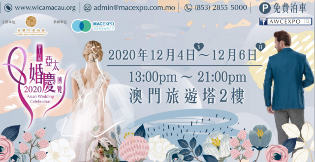 第十六屆亞太婚慶博覽2020