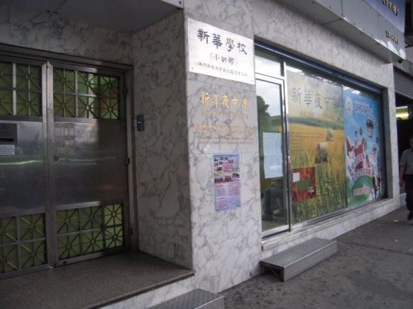 新華學校(小幼部) Escola Xin Hua