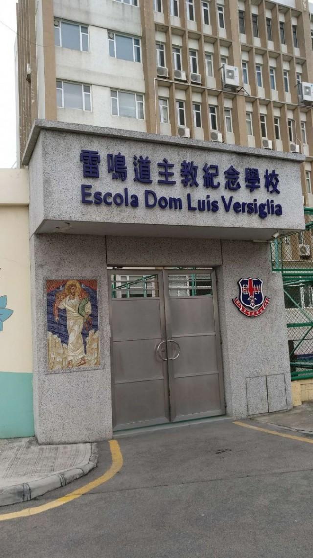 雷鳴道主教紀念學校