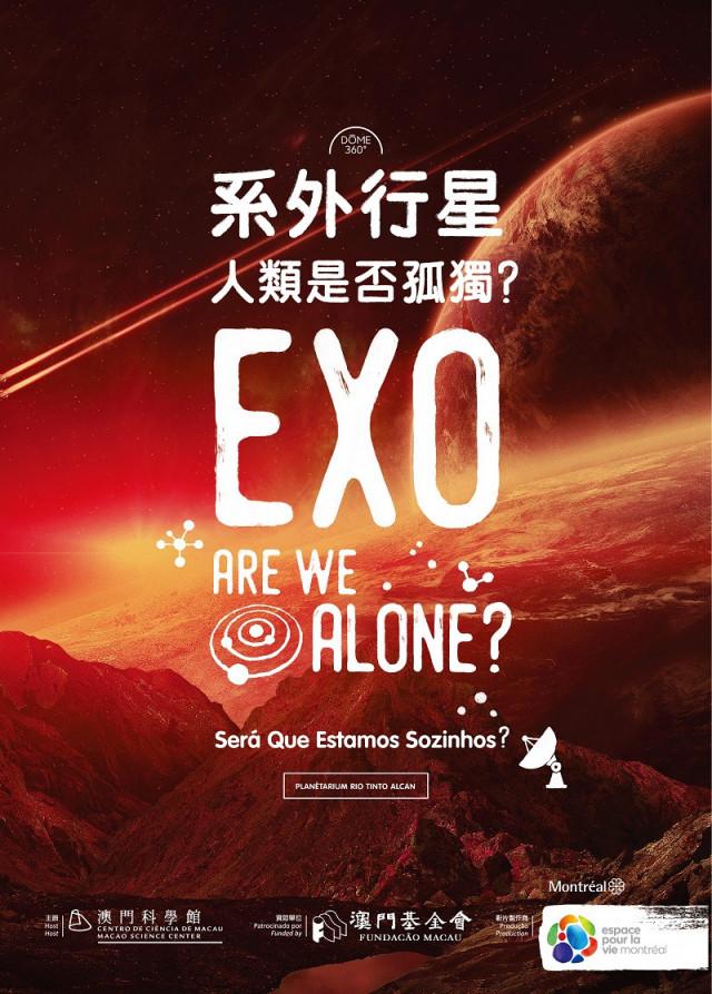 系外行星:人類是否孤獨?