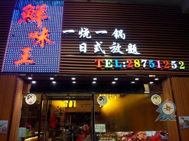 鮮味王(東華店)
