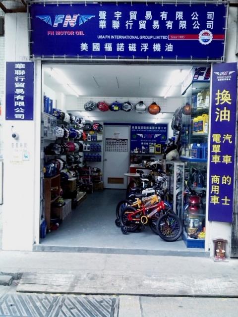 聲宇貿易有限公司 Seng U Trading