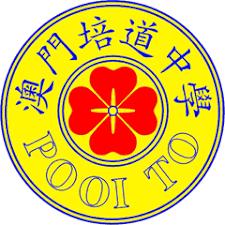 培道中學(南灣分校)