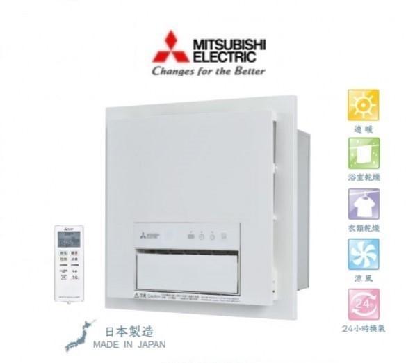 Mitsubishi 三菱V-251BW-HK窗口式浴室寶 浴室換氣暖風機  |