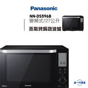 PANASONIC 樂聲 NNDS596B 「變頻式」蒸氣烤焗微波爐 |