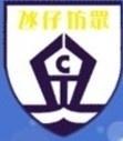 氹仔坊眾學校(幼稚園) Escola Fong Chong da Taipa