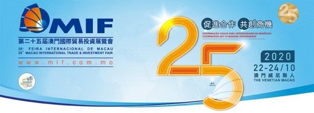第25屆澳門國際貿易投資展覽會(MIF)^