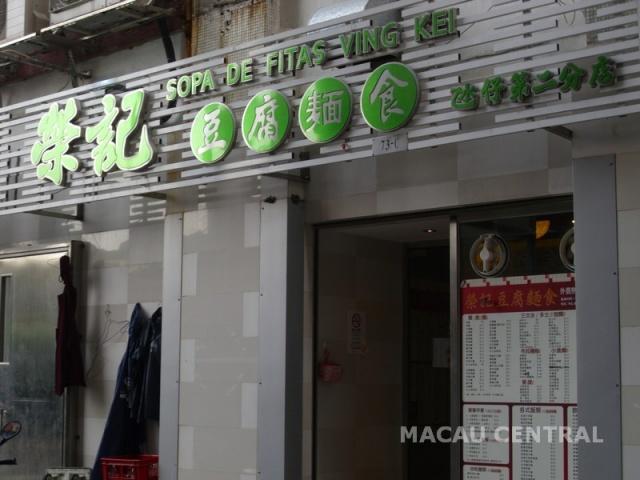 榮記豆腐麵食(南新花園店)