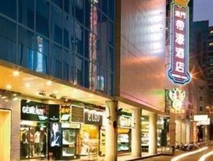 帝濠酒店婚宴酒席 Emperor Hotel