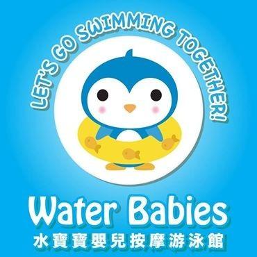 Water Babies 水寶寶