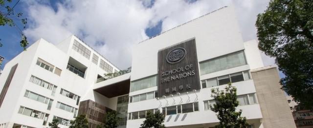 聯國學校 School of the Nations